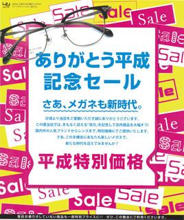 ありがとう平成記念セールチラシweb用.jpg
