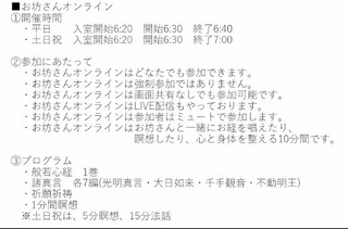 お坊さんオンライン次第.jpg
