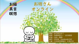 お坊さんオンライン表紙.jpg