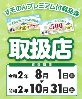 すそのんプレミアム付商品券ポスター小.jpg