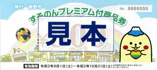 すそのんプレミアム付商品券小.jpg