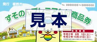 すそのんプレミアム付商品券表紙小.jpg