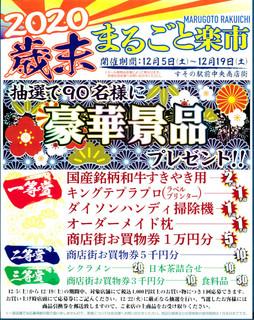 まるごと楽市2020歳末WEB.jpg