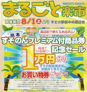 まるごと楽市プレミア商品券記念.jpg