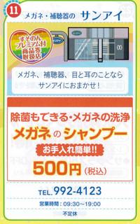 まるごと楽市プレミア商品券記念�A.jpg