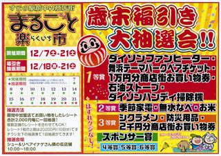 まるごと楽市WEB.jpg
