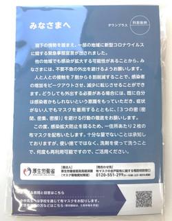 アベノマスク.jpg