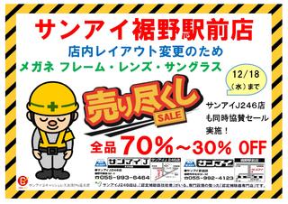 サンアイ駅前店レイアウト変更処分チラシver最終_WEB.jpg