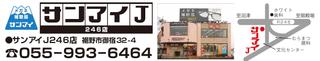 サンアイJ246店地図小.jpg