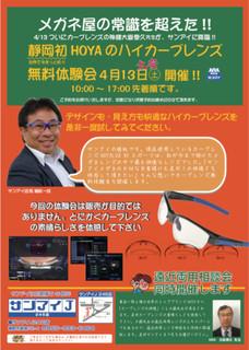 ハイカーブ体験会web.jpg