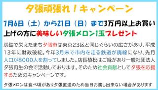 夕張応援キャンペーン.jpg