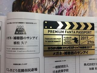 夕張映画祭2.JPG