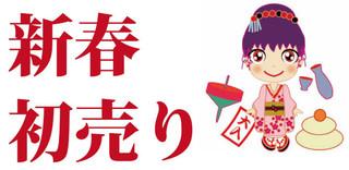 新春初売りweb.jpg