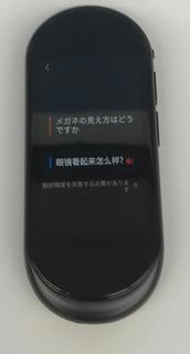 日本語ー中国語.jpg