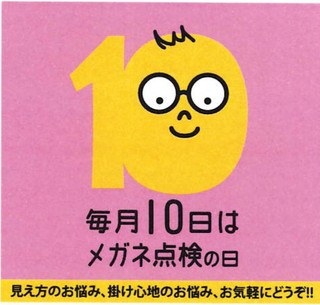 毎月10日はメガネ点検の日.jpg