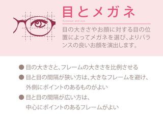 目とメガネ.jpg
