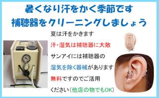 補聴器クリーニング2019夏.jpg