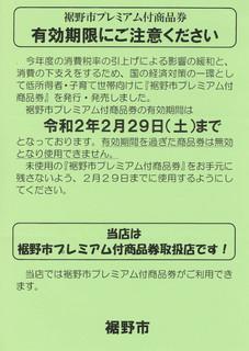 裾野市プレミアム付商品券期限.jpg