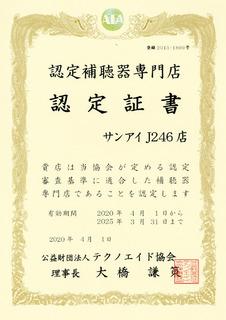 認定補聴器専門店(サンアイJ246店)WEB.jpg