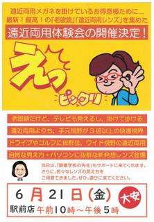 遠近相談会チラシ6月21日WEB.jpg