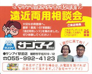 遠近相談会駅前店�A.jpg