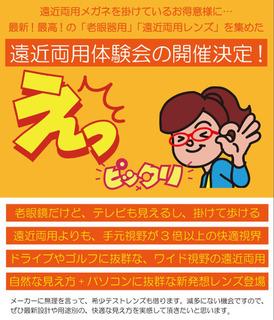 遠近相談会WEB画像.jpg