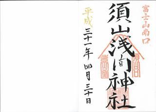 須山浅間神社平成最後の御朱印.jpg