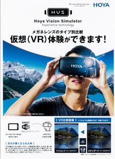 HOYA(VR告知)小.jpg