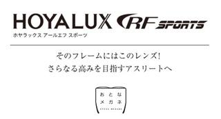 RFスポーツ遠近ロゴ.jpg
