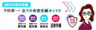 SEIKOの主張.jpg