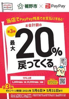 paypay202105-cp_main.jpg